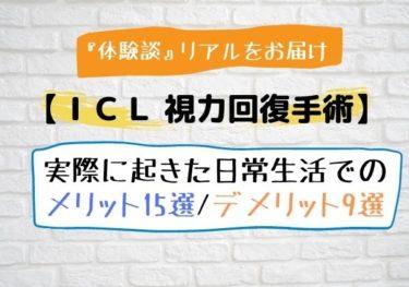 【ICL手術体験】実際に起きた日常生活でのメリット15選とデメリット9選!