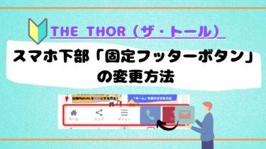 THE THOR(ザ・トール)モバイル下部に表示される「固定フッターメニュー」のメニューやアイコンの変更方法