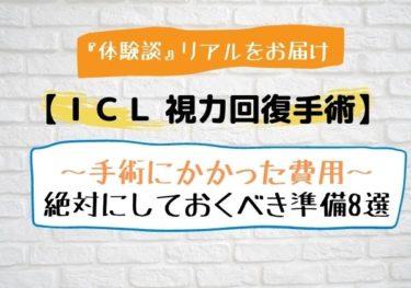 【体験談】ICL手術にかかった費用|絶対にしておくべき準備【8選】