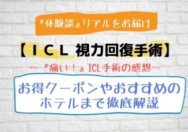 【体験談】ICL手術の感想「痛い!」お得なクーポンやホテルまで徹底解説!
