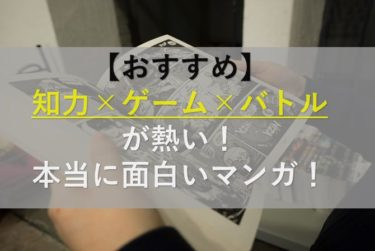 【おすすめ】知力×ゲーム×バトルが熱い!本当に面白いマンガ4選!