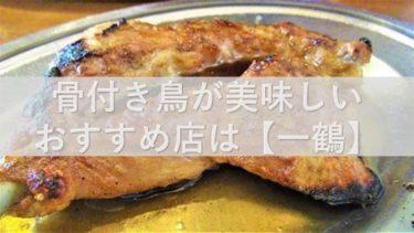 骨付鳥が美味しいおすすめ店【一鶴】1度食べると癖になる味