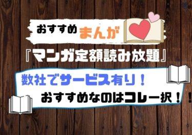 【マンガ定額読み放題サービス】おすすめはコレ一択!