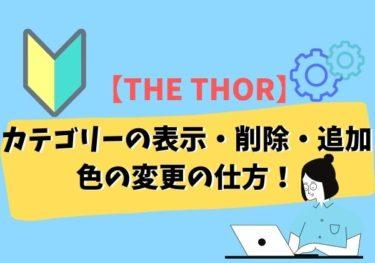 THE THOR(ザ・トール)カテゴリーの追加・削除・表示・カテゴリーごとの色の変更の仕方!