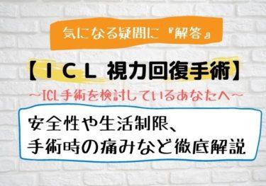 【Q&A】ICL手術を検討しているあなたへ。経験者がさまざまな疑問にお答えします!