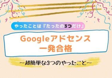 【たった3つだけ】Googleアドセンスを1発合格するためにやった事
